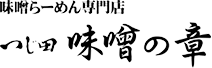 味噌らーめん専門店 つじ田 味噌の章